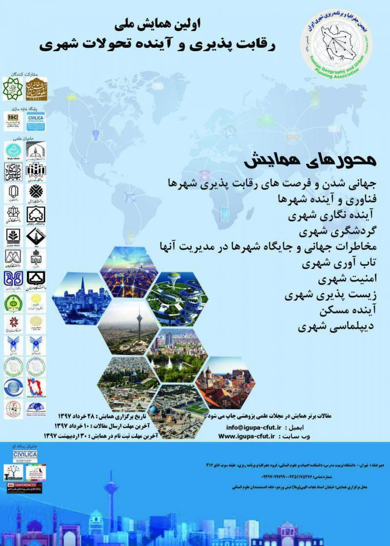اولین همایش رقابت پذیری و آینده تحولات شهری تهران خرداد 97