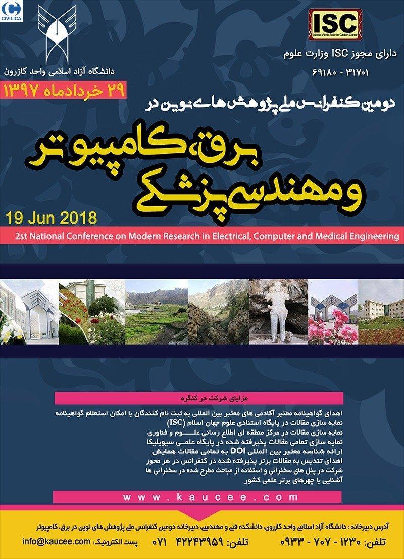 دومین کنفرانس ملی پژوهش های نوین در برق، کامپیوتر و مهندسی پزشکی ؛کازرون - خرداد 97