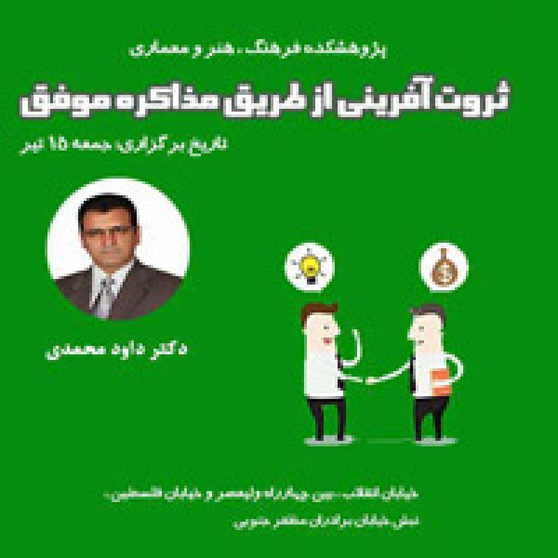 همایش ثروت آفرینى از طریق مذاکره موفق ؛تهران - تیر 97