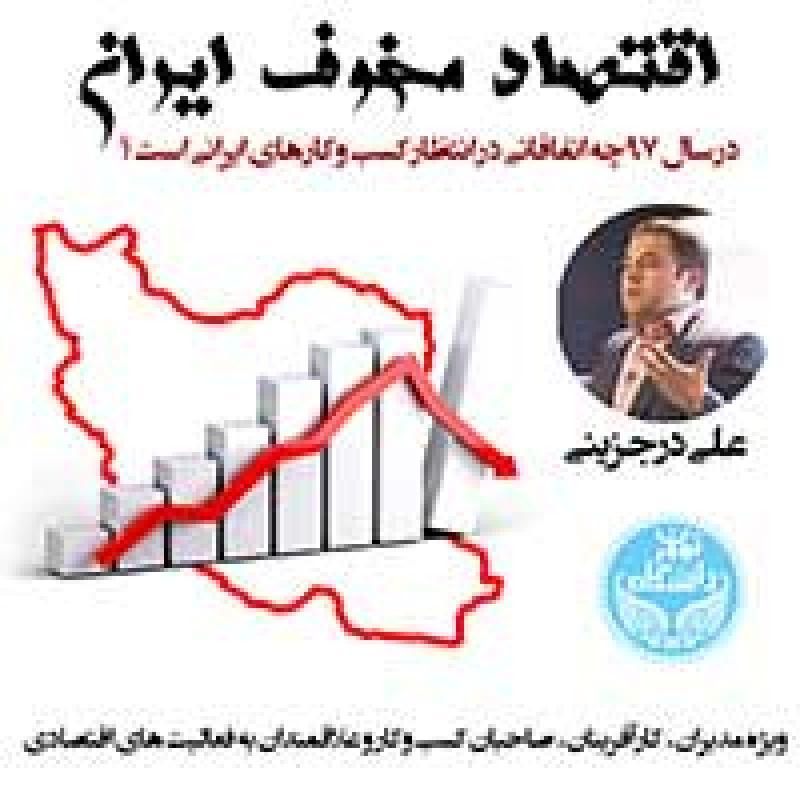 همایش اقتصاد مخوف ایران ؛تهران - تیر 97