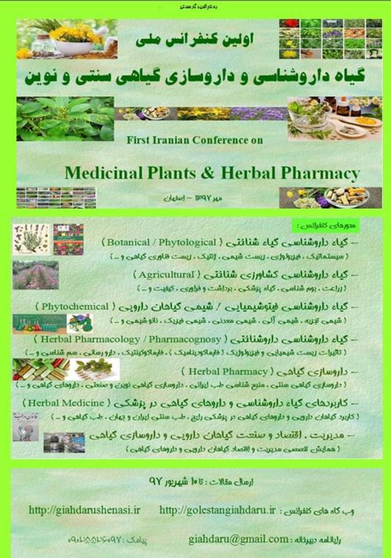 کنفرانس ملی گیاه داروشناسی و داروسازی گیاهی سنتی و نوین ؛اصفهان - مهر 97