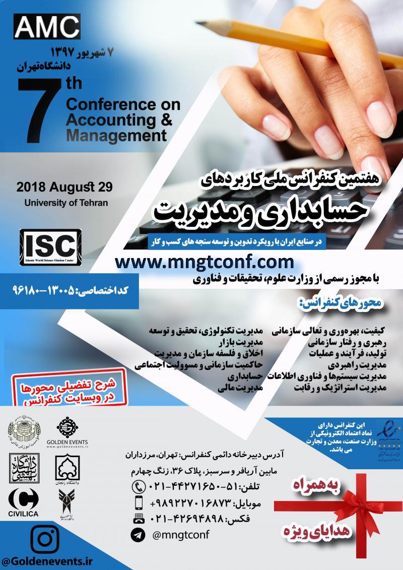 کنفرانس ملی مدیریت و حسابداری ؛تهران - شهریور 97