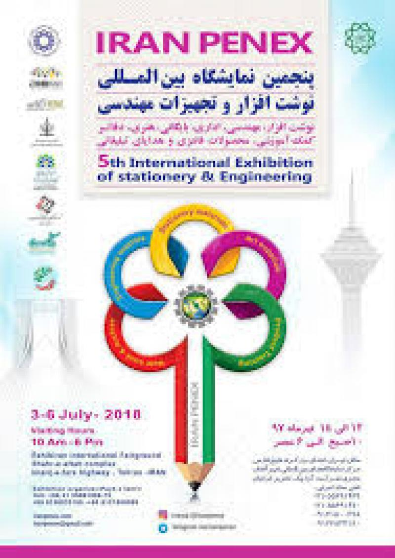 نمایشگاه بین المللی لوازم التحریر، اداری و مهندسی ؛تهران - تیر 97