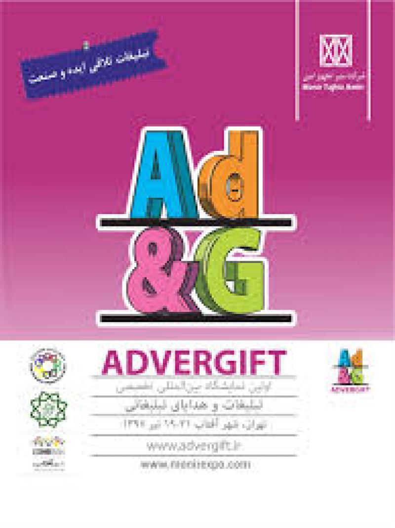نمایشگاه بین المللی تخصصی تبلیغات و هدایای تبلیغاتی تهران تیر 97