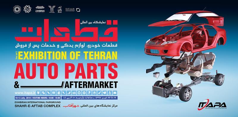نمایشگاه بین المللی قطعات خودرو ؛تهران - تیر 97