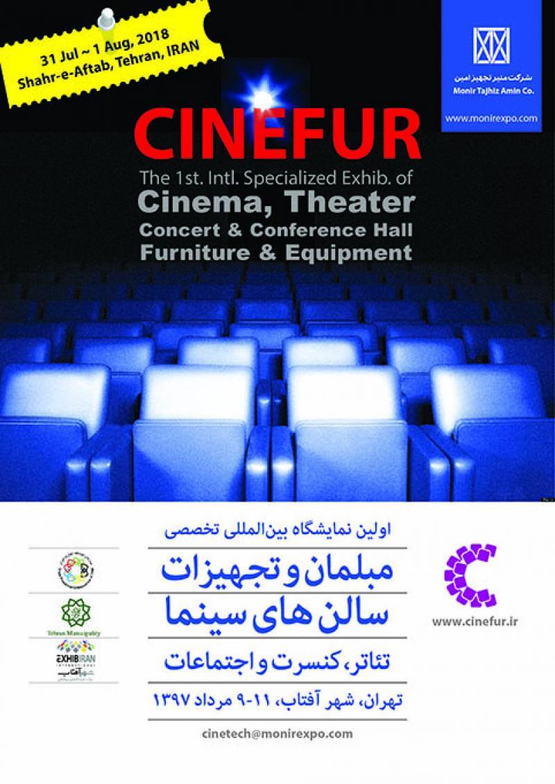 نمایشگاه مبلمان و تجهیزات سالن های سینما، تئاتر، کنسرت و اجتماعات ؛تهران - مرداد 97
