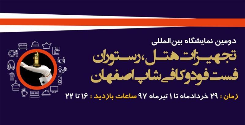 نمایشگاه تجهیزات هتلداری، رستوران، فست فود . کافی شاپ اصفهان خرداد و تیر 97
