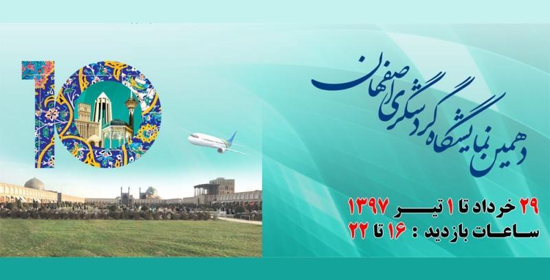 نمایشگاه گردشگری و هتلداری اصفهان خرداد و تیر 97