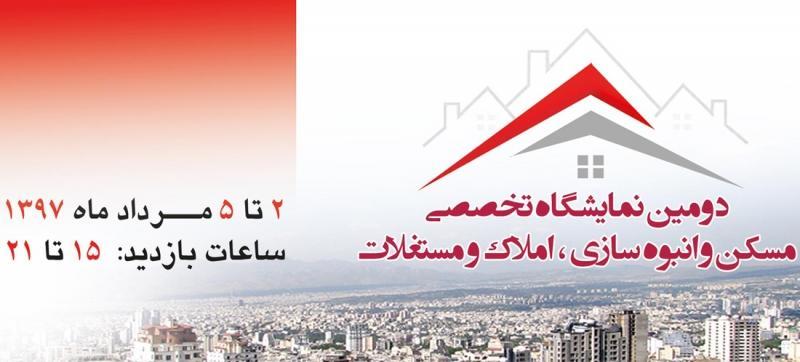 نمایشگاه مسکن و انبوه سازی، املاک و مستغلات ؛ اصفهان - مرداد 97