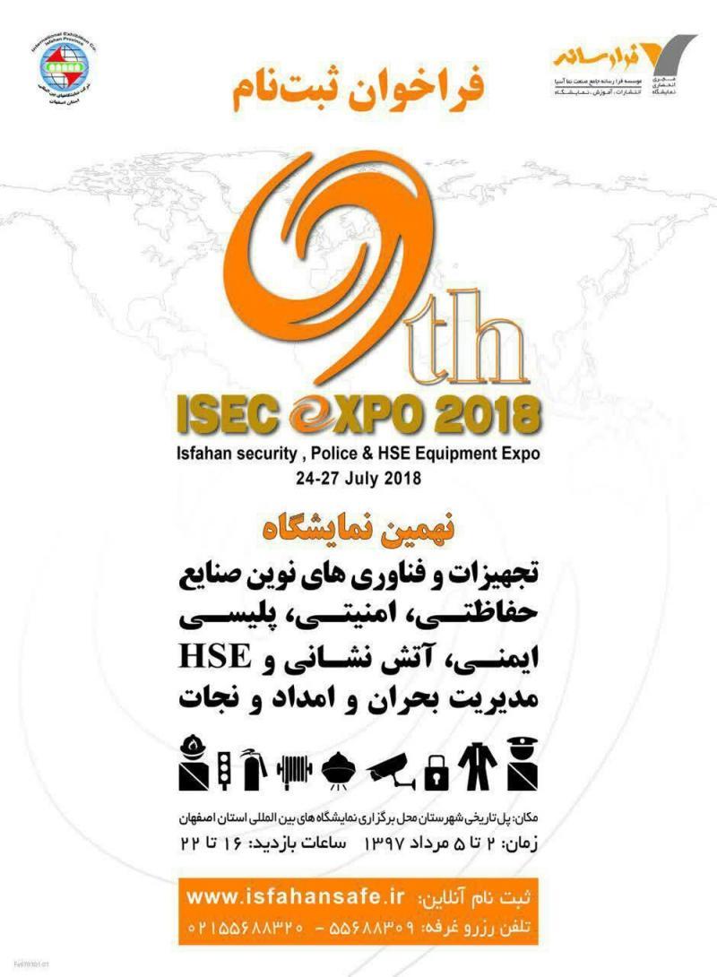 نمایشگاه فناوری های نوین حفاظتی، ایمنی، امنیتی و آتش نشانی اصفهان مرداد 97