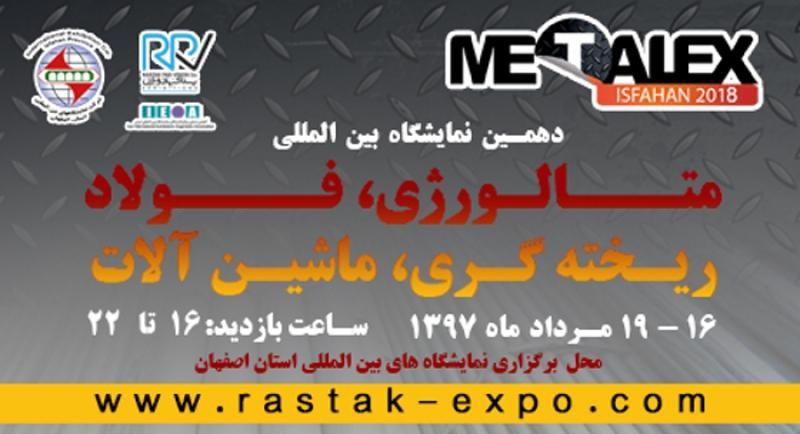 نمایشگاه متالورژی، فولاد، ریخته گری ماشین آلات اصفهان مرداد 97