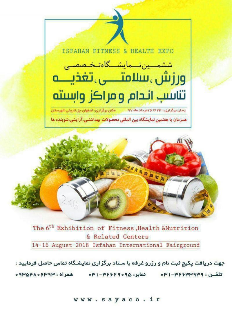 نمایشگاه سلامت، ورزش و تجهیزات وابسته ؛ اصفهان - مرداد 97