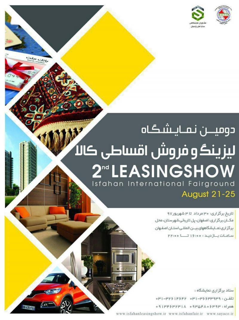 نمایشگاه لیزینگ و فروش اقساطی ؛ اصفهان - مرداد و شهریور 97