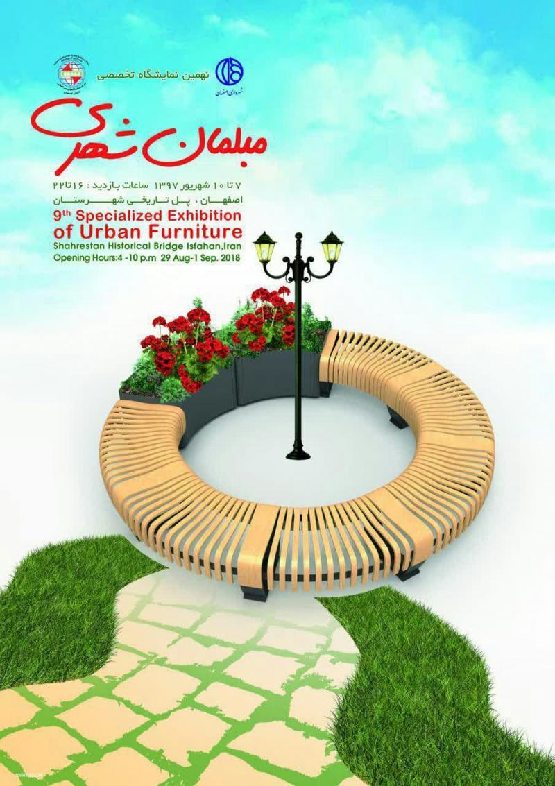 نمایشگاه مبلمان شهری ؛ اصفهان - شهریور 97