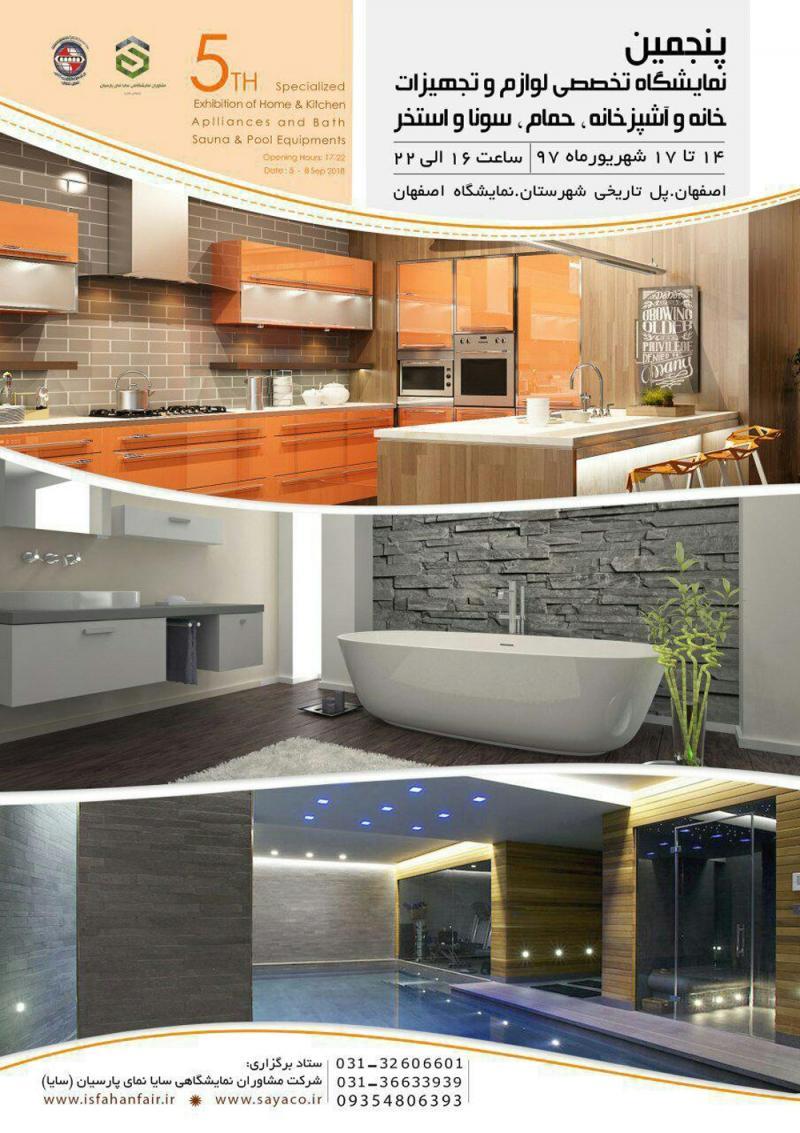 نمایشگاه لوازم و تجهیزات خانه و آشپزخانه، حمام، سونا و استخر اصفهان شهریور 97