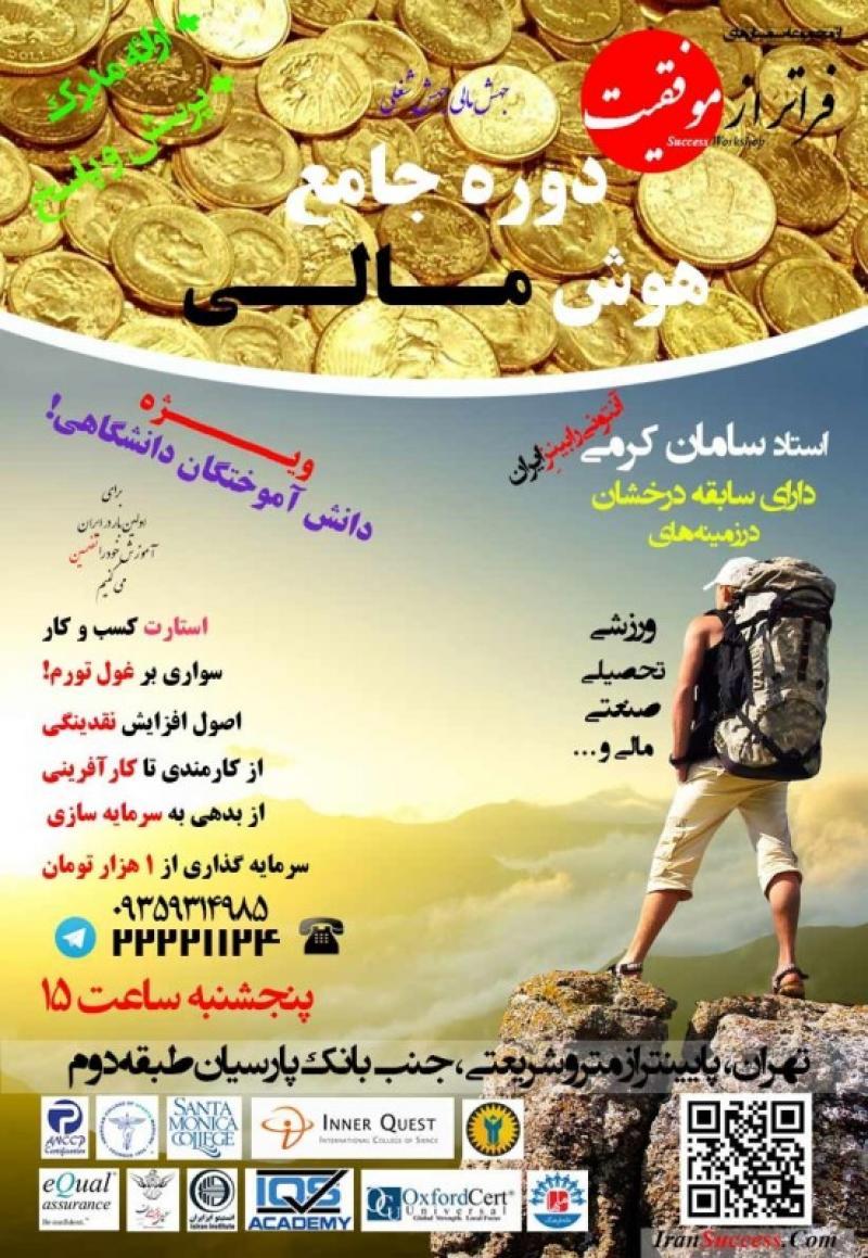 هوش مالی تهران تیر 97