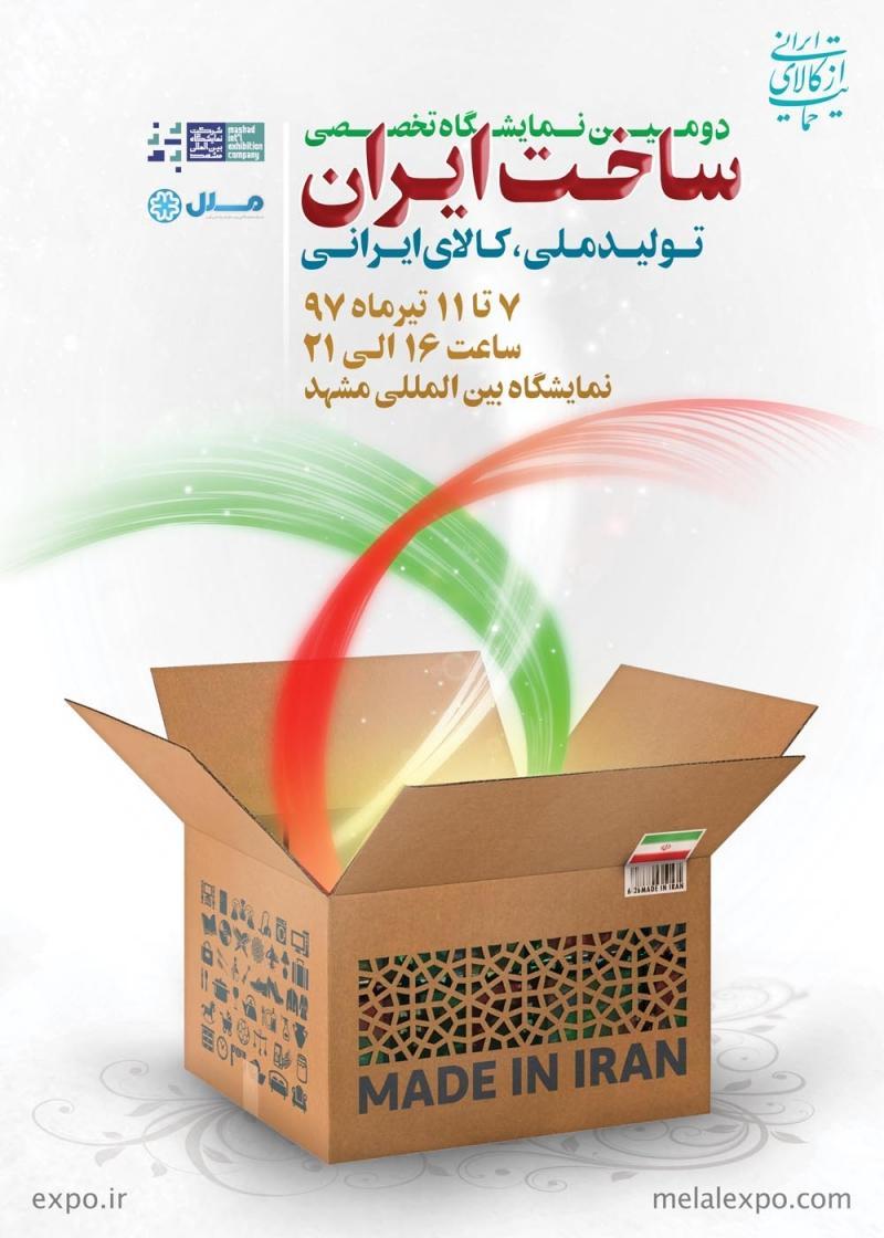 دومین نمایشگاه تخصصی تولید ملی و کالای ایرانی ( ساخت ایران )؛مشهد - تیر 97