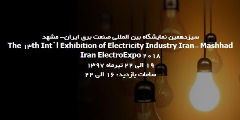 نمایشگاه برق، الکترونیک تجهیزات و صنایع وابسته؛مشهد - تیر 97