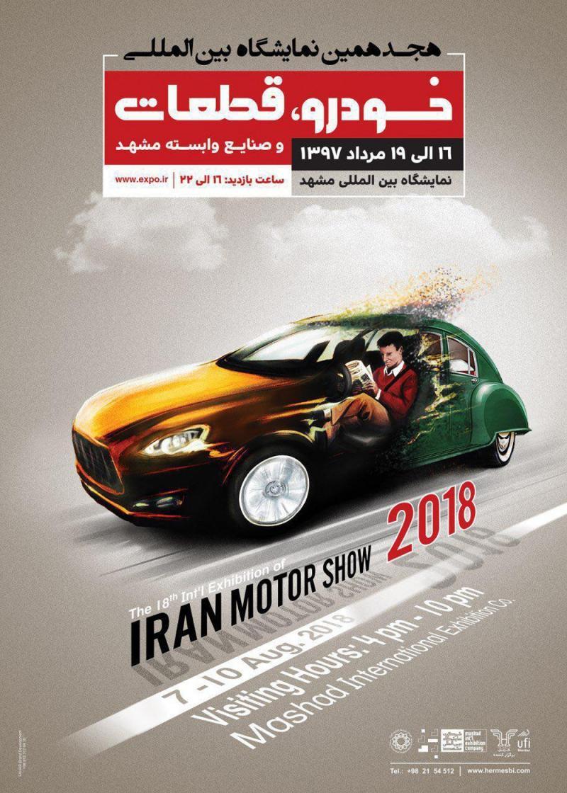 نمایشگاه بین المللی خودرو ؛مشهد - مرداد 97