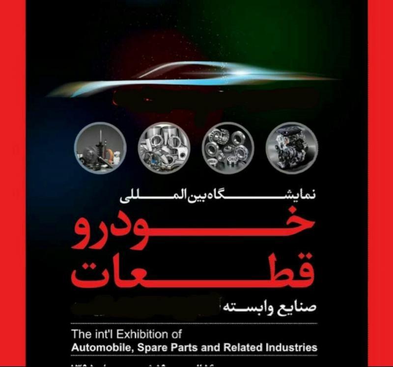 نمایشگاه قطعات خودرو و صنایع وابسته ؛مشهد - مرداد 97