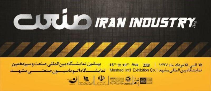نمایشگاه صنعت مشهد؛مشهد - مرداد 97