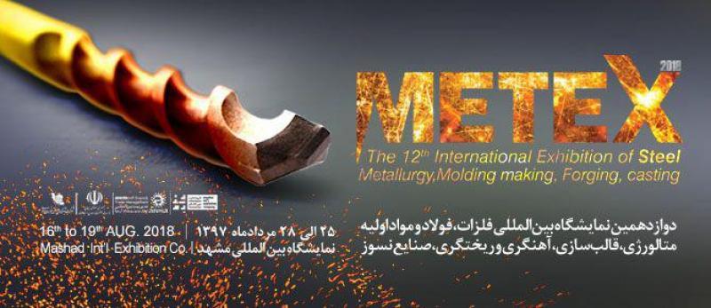 نمایشگاه فلزات، فولاد، متالورژی، قالبسازی آهنگری، ریخته گری و صنایع نسوز مشهد مرداد 97