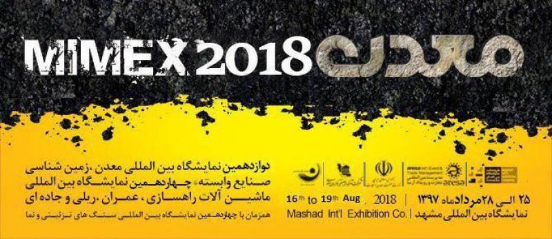 نمایشگاه ماشین آلات ، راهسازی و عمران، ریلی و جاده ای ؛مشهد - مرداد 97