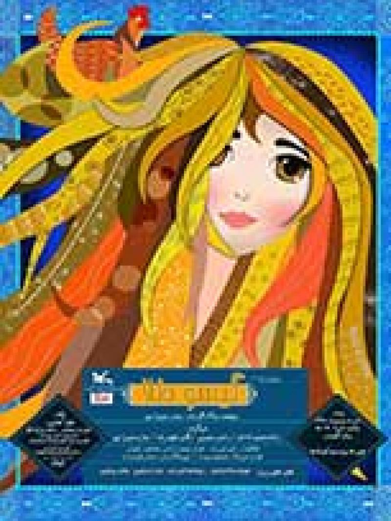 نمایش موزیکال گیسو طلا؛ تهران - خرداد 97