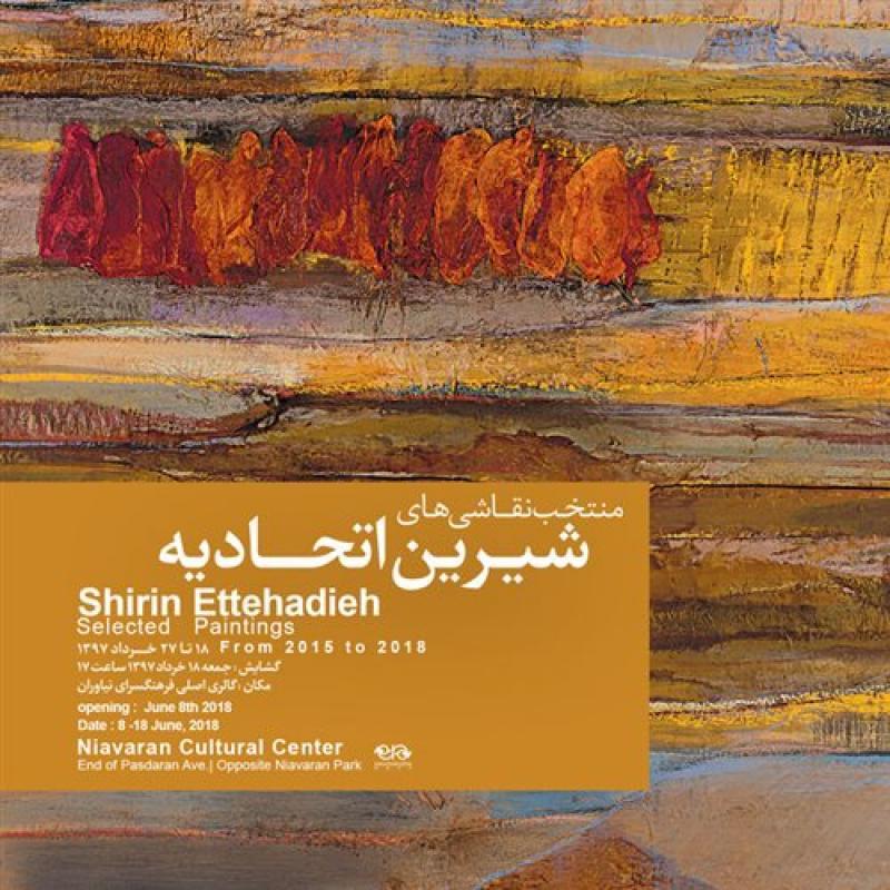 نمایشگاه آثار نقاشی شیرین اتحادیه ؛تهران - خرداد 97