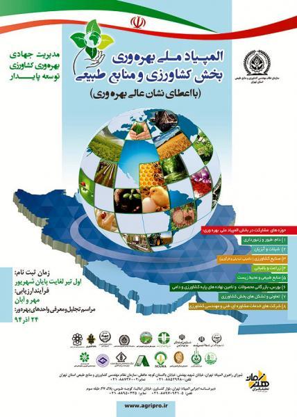 اولین المپیاد ملی بهره وری بخش کشاورزی و منابع طبیعی