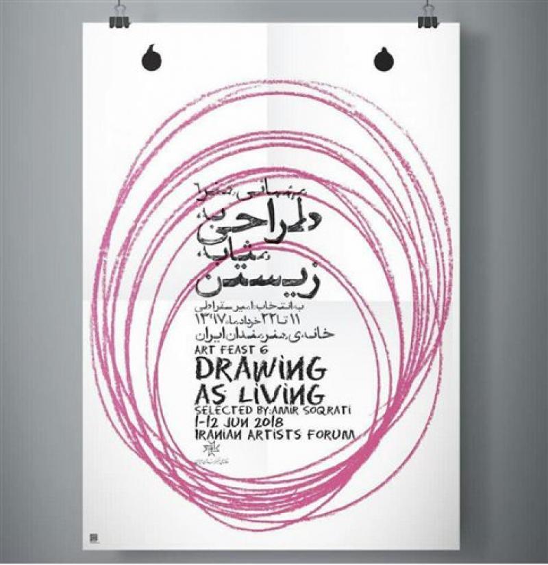 نمایشگاه مهمانی هنر ۶، طراحی به مثابه زیستن ؛تهران - خرداد 97
