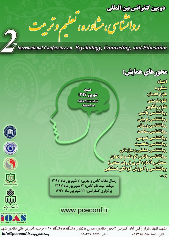 کنفرانس روانشناسی ، مشاوره ، تعلیم و تربیت ؛ مشهد - شهریور 97