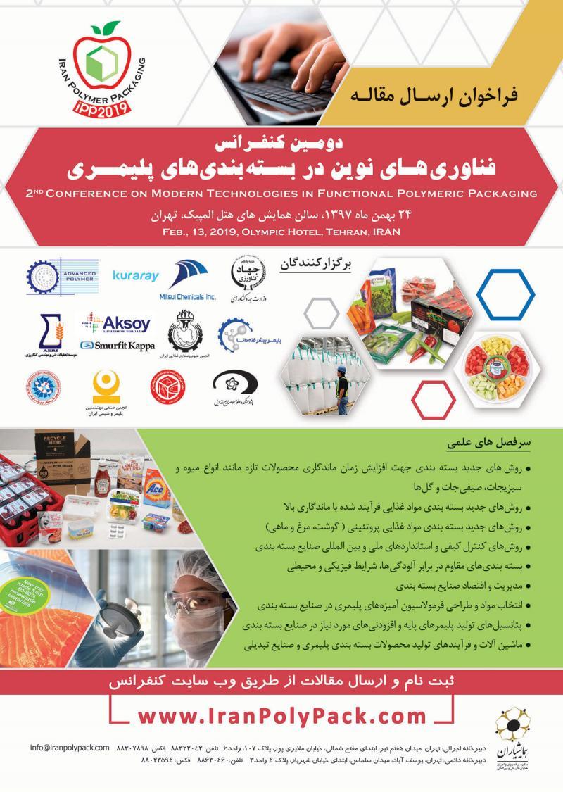 کنفرانس فناوری های نوین در بسته بندی های پلیمری ؛تهران - بهمن 97