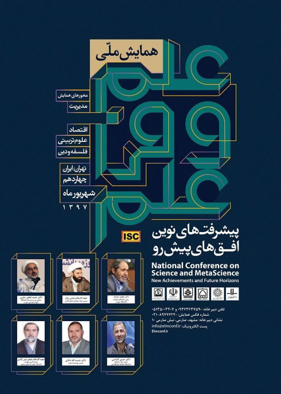 همایش مدیریت، اقتصاد و علوم تربیتی ؛تهران - شهریور 97