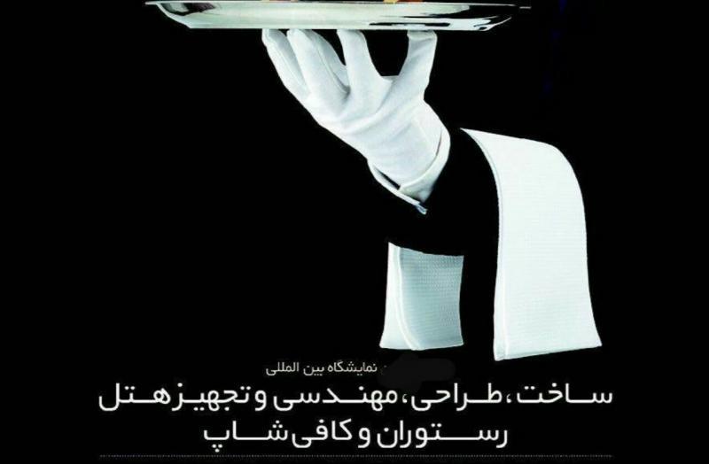 نمایشگاه ساخت، طراحی، مهندسی و تجهیزات هتل ،رستوران و کافی شاپ ؛مشهد - شهریور 97