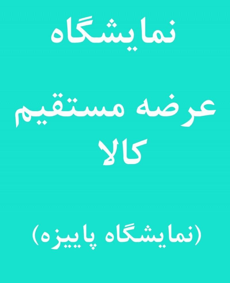نمایشگاه عرضه مستقیم کالا ( فروش پاییزه ) ؛مشهد - شهریور 97