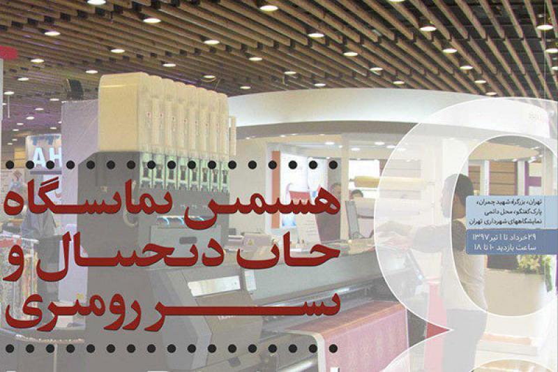 نمایشگاه چاپ دیجیتال ونشر رومیزی؛ بوستان گفتگو تهران - خرداد و تیر 97