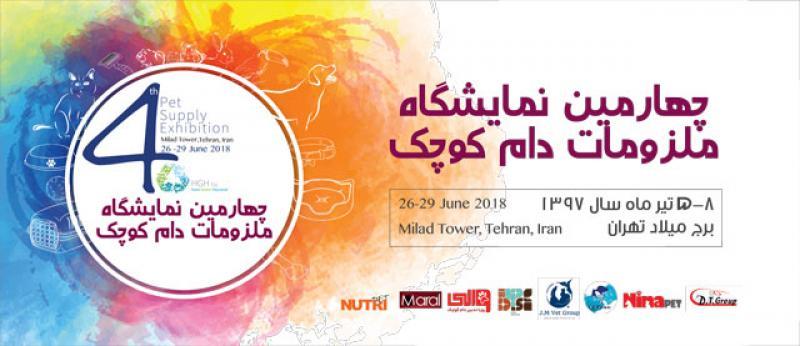 نمایشگاه ملزومات دام کوچک ؛تهران - تیر 97