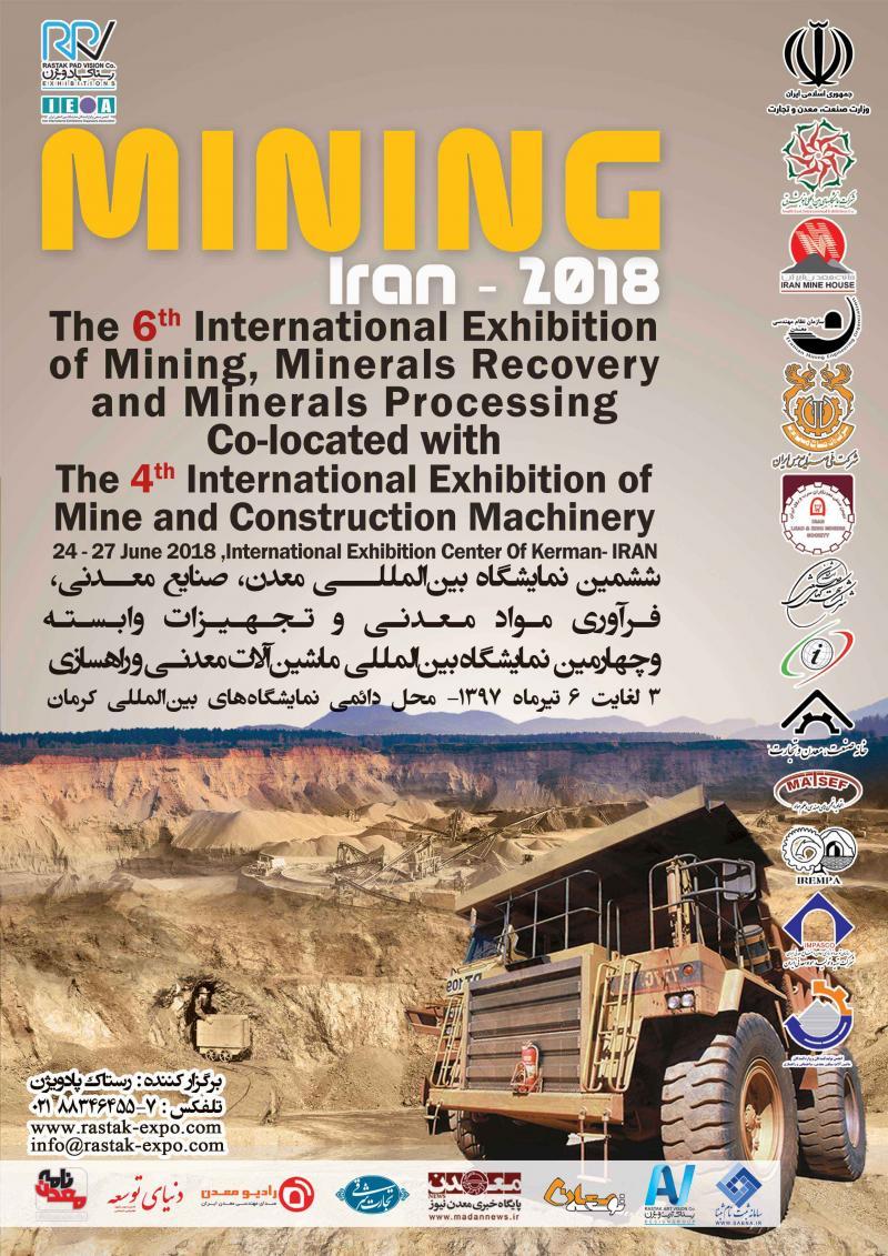نمایشگاه معدن، صنایع معدنی، فرآوری مواد معدنی و تجهیزات وابسته و نمایشگاه ماشین آلات معدنی و راهسازی ؛کرمان (جنوب شرق)  - تیر 97