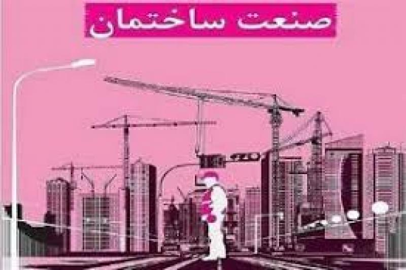 نمایشگاه صنعت ساختمان و صنایع وابسته ؛کرمان (جنوب شرق)  - شهریور 97