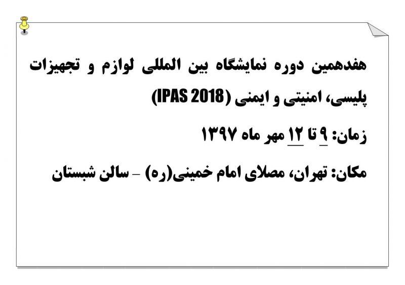 نمایشگاه لوازم و تجهیزات پلیسی، امنیتی و ایمنی؛تهران مصلای امام - مهر 97