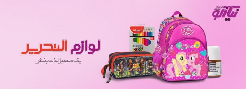 نمایشگاه عرضه مستقیم کالا , ویژه بازگشایی مدارس  ؛خوزستان - شهریور و مهر 97