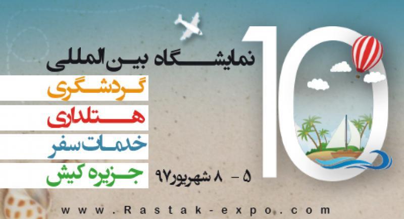 نمایشگاه بین المللی گردشگری، هتلداری و تجهیزات سفر؛کیش - شهریور 97