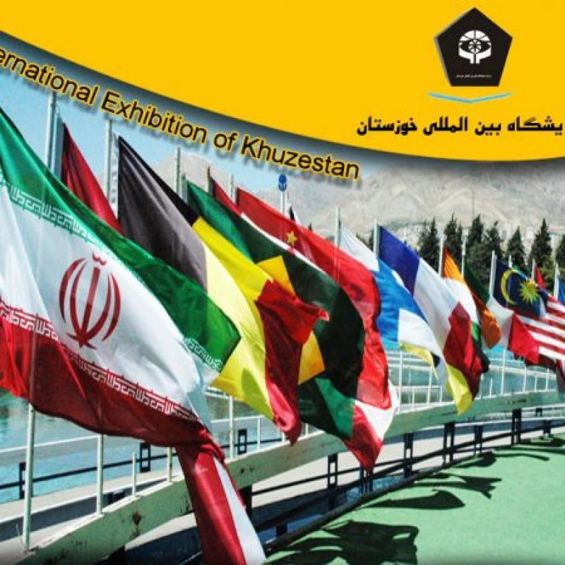 نمایشگاه مبلمان شهری و تجهیزات پارکی ؛خوزستان - مهر 97