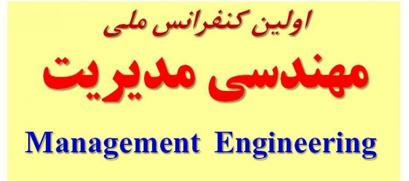 کنفرانس مهندسی مدیریت ; طراحی ، توسعه و بهبود سامانه ها و فرایندهای سازمانی ؛تهران - آبان 97