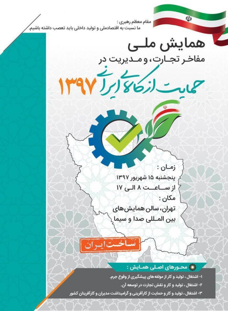 همایش ملی مفاخر تجارت و مدیریت در حمایت از کالای ایرانی ؛تهران - شهریور 97