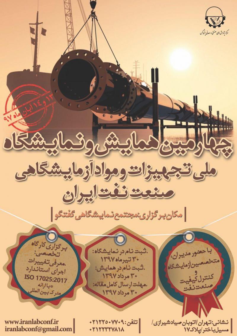 همایش و نمایشگاه ملی تجهیزات و مواد آزمایشگاهی صنعت نفت ایران ؛ بوستان گفتگو تهران - آبان 97