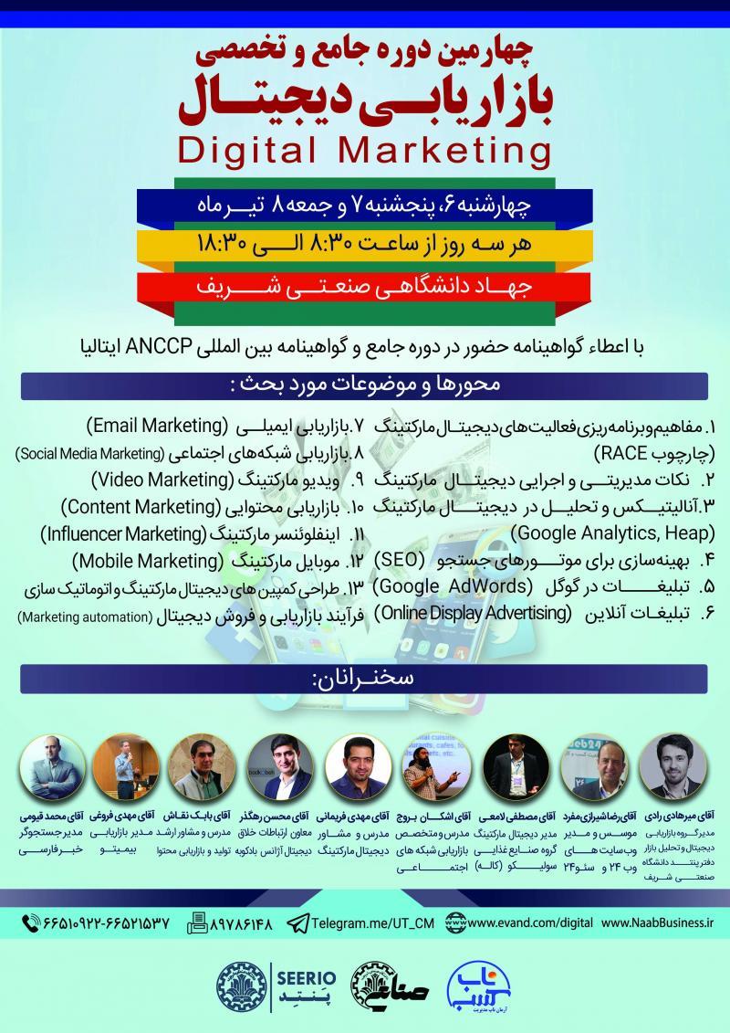 بازاریابی دیجیتال ؛تهران - تیر 97