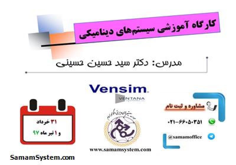 کارگاه عمومی آموزشی سیستم های دینامیکی با نرم افزار Vensim ؛تهران - خرداد و تیر 97