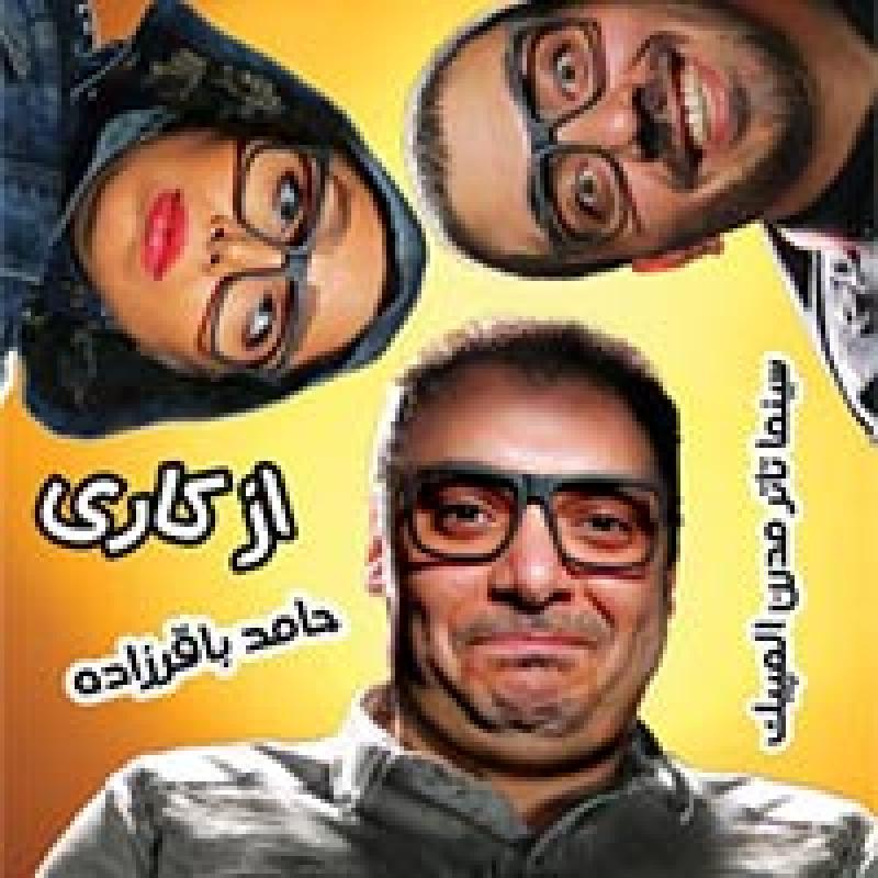 نمایش کمدی موزیکال سرتق ؛ تهران - خرداد 97